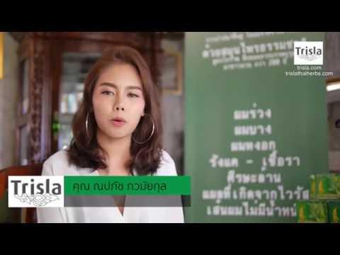 รีวิว ผู้ใช้จริง | EP.1 | ตรีสลาสมุนไพรไทย