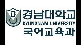 경남대학교 사범대학 국어교육과 소개영상