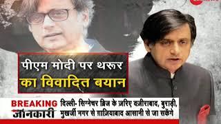 BJP leader slaps defamation case against Congress Leader Tharoor