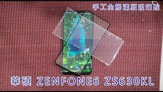 【手工全膠滿版玻璃貼】 華碩 ASUS ZenFone6 ZS630KL 9H全透明玻璃貼 全貼合 果凍膠全膠貼合 空壓殼 防摔殼