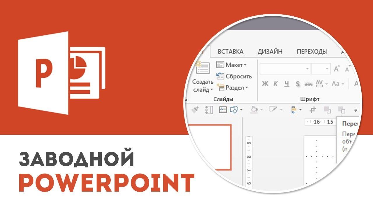 Панель инструментов Microsoft PowerPoint