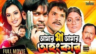 "Full Bangla Movie ""Amar Ma Amar Ahongkar -আমার মা আমার অহংকার "" Purnima, Maruf, Doli, Kazi Hayat"