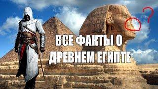 ВСЯ ИСТОРИЯ ЗА 9 МИНУТ | ДРЕВНИЙ ЕГИПЕТ #1