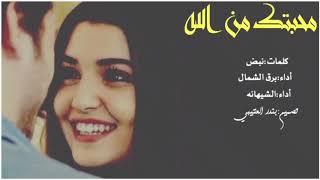 شيلة محبتك من الله اداء برق الشمال والشيهانه 2019 حصري جديد