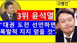 [고영신TV](2부)윤석열 대망론, 확장 가능성 가장 높다(출연: 배종찬 인싸이트케이 대표)
