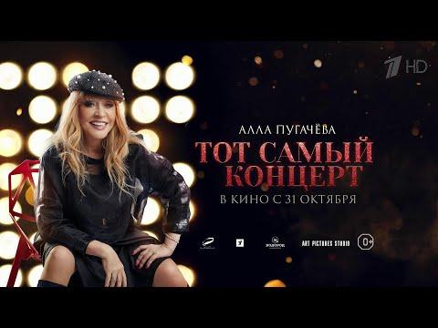 Юбилейный концерт Аллы Пугачевой в Кремлевском дворце, зрители смогут увидеть на большом экране.