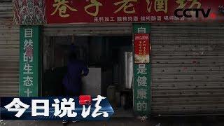 《今日说法》 艰难的归途:十年前男孩闹市被拐失踪 《等着我》节目、腾讯AI携手帮助酒铺夫妇寻子 20190627 | CCTV今日说法官方频道