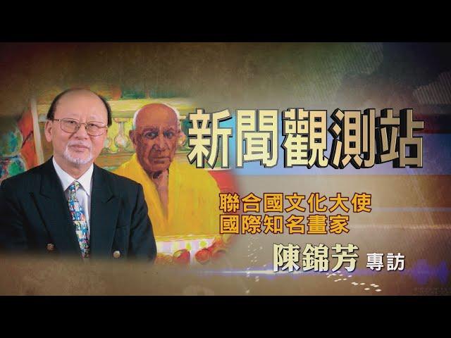 【新聞觀測站】用藝術為台灣發聲 國際畫家陳錦芳專訪 2021.4.24