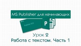 Publisher для начинающих. Урок 2: Работа с текстом. Часть 1