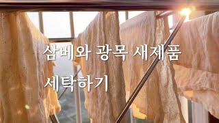 광목 면보와 삼베 첫세탁하기(광목삶기, 삼베삶기)