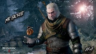 Прохождение Ведьмак 3: Дикая Охота (The Witcher 3: Wild Hunt) — Часть 4
