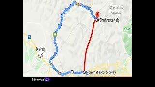 Iran Tehran city to the North of country freeway hot test, phase one فاز نخست آزادراه تهران به شمال
