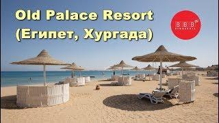 Прямое включение из Хургады, Египет, отель Old Palace Resort Sahl Hashesh 5*