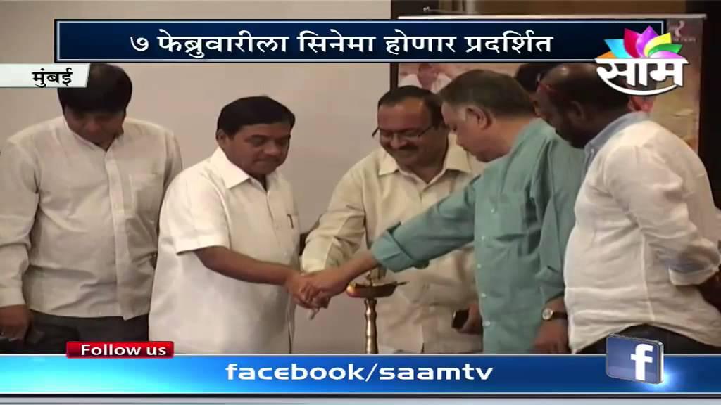 Download Khairlanjichya Mathyawar special screening for politicians