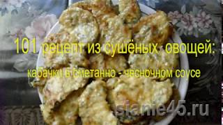 Блюда из сушёных кабачков: кабачки в сметанно - чесночном соусе