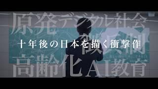 『十年 Ten Years Japan』11月3日(土)よりテアトル新宿、シネリーブル梅...