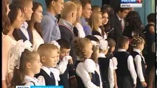 День знаний в школах № 37 и № 8 (ГТРК Вятка)