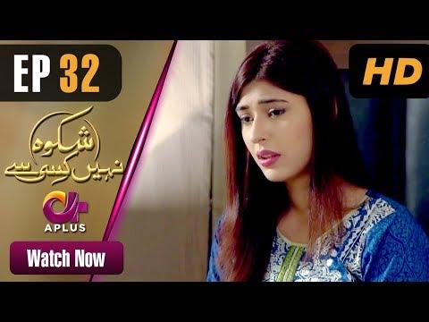 Shikwa Nahin Kissi Se - Episode 32 - Aplus ᴴᴰ Dramas