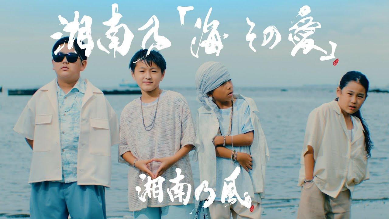 湘南乃風『湘南乃「海 その愛」』MUSIC VIDEO starring 少年乃風