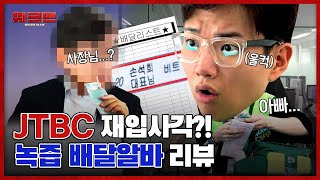 Jang Sung Kyu returns to JTBC?! Selling Health Drinks To Ex-Colleagues Gets Awk | workman ep.12