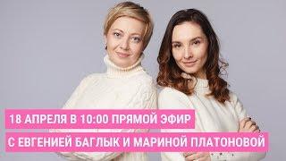 Прямой эфир с Евгенией Баглык и Мариной Платоновой   Jenya Baglyk Face School