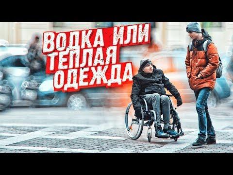 Бездушные люди - инвалид замерзает / Никто не помог / Проверка на честность / Социальный эксперимент - Видео из ютуба