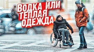 Бездушные люди - инвалид замерзает / Никто не помог / Проверка на честность / Социальный эксперимент