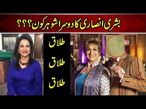 Bushra Ansari  Divorce And Marraige Story | Daily News TV