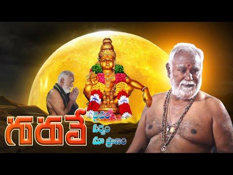 Guruve Daivam | Ayyappa songs | Deva Digirava Vol.1