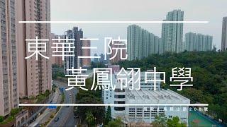 Publication Date: 2020-12-23 | Video Title: 網上中學巡禮 - 介紹東華三院黃鳳翎中學