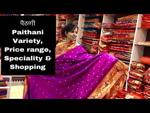 पैठणी (येवला) - Paithani Variety, Price range & Shopping - Paithanis from Yeola- 5 President Awards