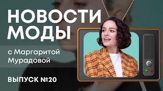 Новости Моды с Маргаритой Мурадовой Выпуск 20