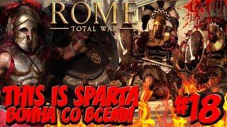 Total War: ROME 2 (Война со всеми на легенде) - Спарта #18