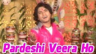 Pardeshi Veera Ho - New Gujaarti Song 2014   Vikram Thakor Bhajan