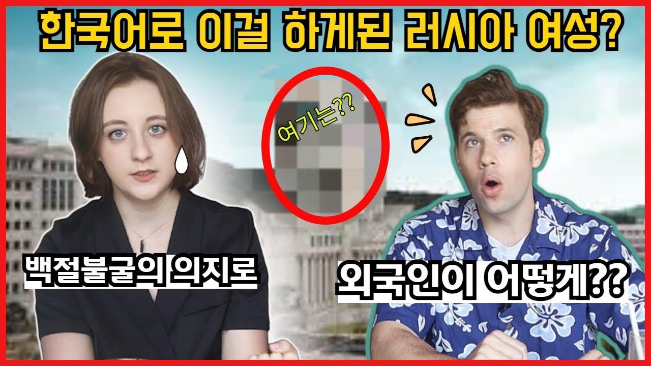 러시아 통번역가가 한국어로 이걸 하게 된 사연