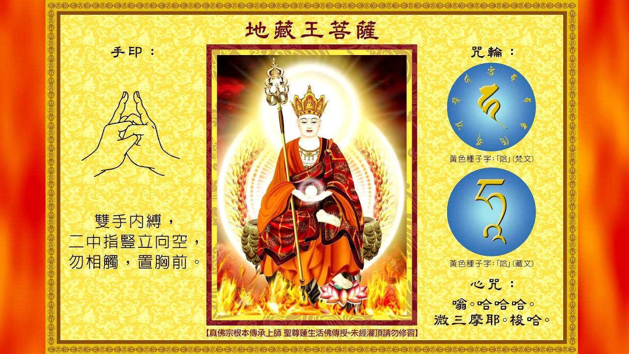 真佛宗金剛歌 「地藏王菩薩心咒」之二 Ksitigarbha Bodhisattva Mantra - YouTube