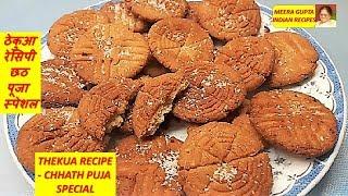 Thekua Recipe-Chhath Puja Special,Khamoni, Thikari,Khajuria | ठेकुआ रेसिपी छठ पूजा स्पेशल