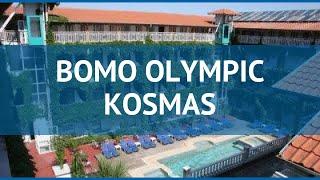 BOMO OLYMPIC KOSMAS 3* Греция Халкидики обзор – отель БОМО ОЛИМПИК КОСМАС 3* Халкидики видео обзор