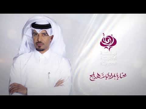 الفنانين/ منصور المهندي وعايل