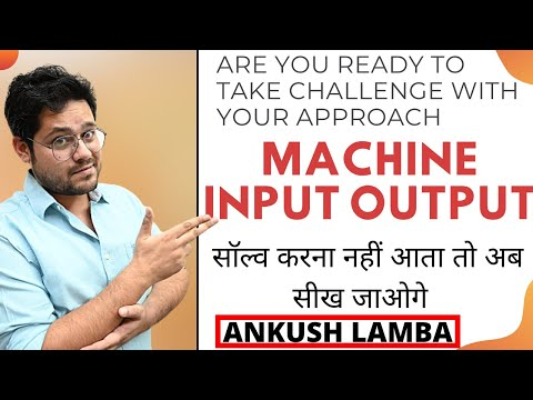 MACHINE INPUT OUTPUT || ALL DOUBTS CLEAR || ARE YOU READY TO TAKE CHALLENGE WITH YOUR APPROACH