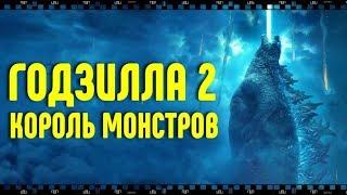 Фильм ГОДЗИЛЛА 2: КОРОЛЬ МОНСТРОВ. Как скачивать и смотреть бесплатно