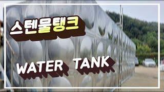 스테인레스(STS 스텐) 물탱크 - Stainless …