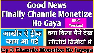 Good News| Youtube Gave Me Diwali Gift| My Channle Approve For Monetize