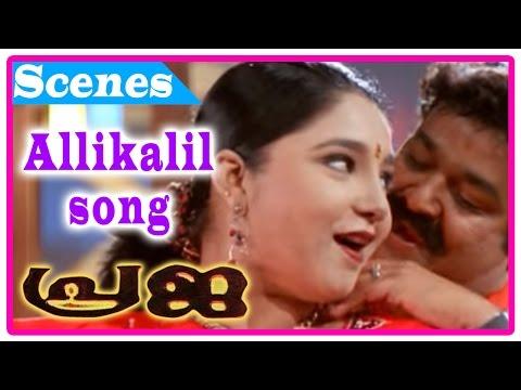 Praja Malayalam Movie   Songs   Allikalil song   Mohanlal   Aishwarya   M G Sreekumar   Sujatha