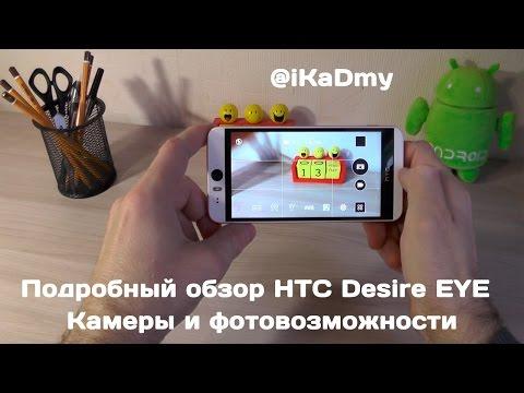 Подробный обзор HTC Desire EYE: Камеры и фотовозможности