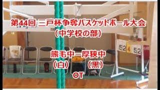 第44回 三戸杯争奪バスケットボール大会(中学校女子の部)熊毛中ー厚狭中