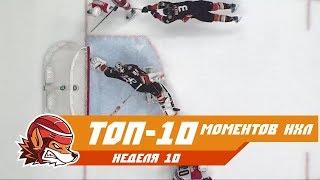 Буллиты Радулова и Гудро, сочный гол Сергачёва и стена-Гибсон: топ-10 моментов 10-ой недели НХЛ