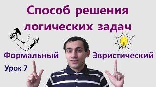 Урок 7. Эвристический и формальный способ решения логических задач. Математическая логика