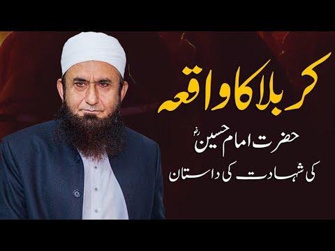 Karbala Ka Waqia - Imam Hussain Ra Ki Shahadat | Maulana Tariq Jameel Latest Bayan 11 September 2018