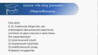 ГИА Обществознание Социальная структура A12
